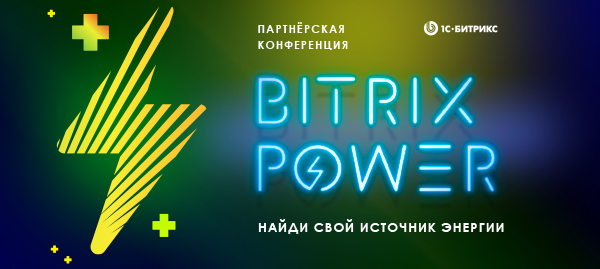 Мы на конференции Bitrix.Power